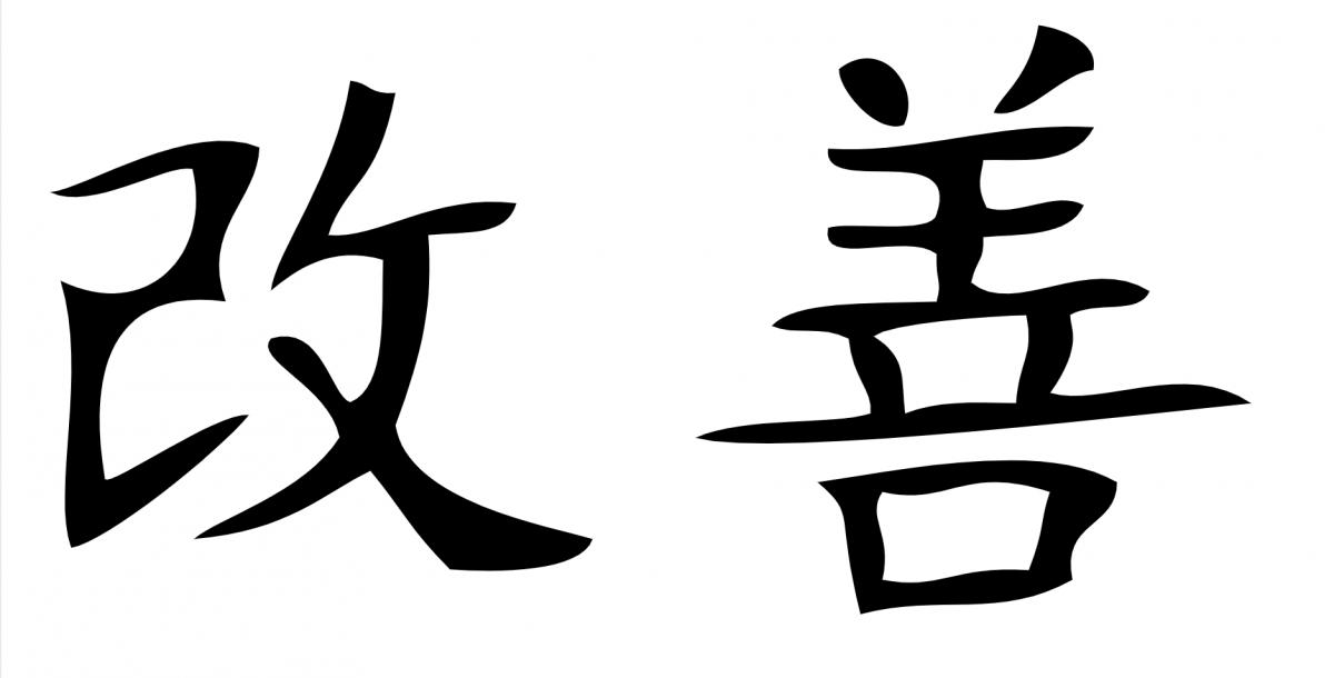 Kaizen in Kanji